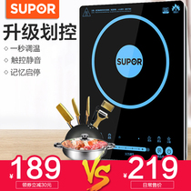 Supor induction cooker pot home high-power stir-fry battery furnace set intellectual energy-saving official flagship store authentic
