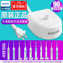 Philips electric toothbrush charger holder original HX6100hx6730 3216 hx3120hx3226 general