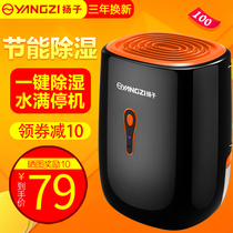 Yangzi dehumidifier home bedroom small dehumidifier in the basement in addition to moisture artifact drying moisture dehumidifier