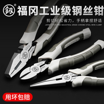 Fukuoka Tiger Pliers Multi-purpose Multi-purpose Tip Mouth Pliers Slash Wire Pliers German Imported Electrician Pliers Tool