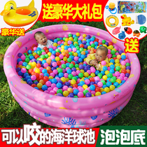 Childrens ocean ball pool indoor home inflatable color ball wave pool baby fence child toy 1-2-3 years old 6
