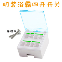 Bright Bath BA Four Open lamp warm waterproof 4 Open home Ming cassette cover bathroom bathroom Wind warm four-switch