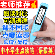 Aodil primary and secondary school students point reading pen textbook synchronous teaching version Junior High School High School English learning point reading machine