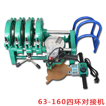 HDPE hot melt to welding machine pipe welding machine 63-200 hand-shake four-ring two-column PE tube butt welding machine