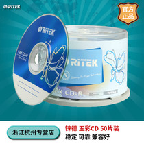 Jude RITEK DISC CD-R 52X Colorful Series Barrel 50 Blank Burning Disc 700m car cd.