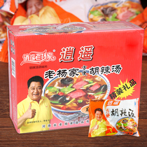 Happy authentic Lao Yang Jiahu spicy soup Henan specialty convenient instant breakfast soup powder 70 grams * 20 bags
