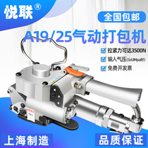 Yue Lian A19 portable hot-melt pneumatic button-free hand-held steel belt strapping machine automatic strapping machine
