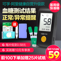 Blood glucose meter home automatic Medical high-precision measurement of blood glucose measuring instrument test strip diabetes