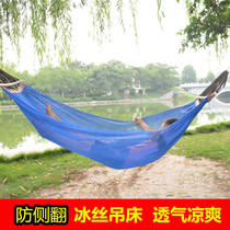 Ice wire anti-side-turn hammock indoor outdoor childrens mesh swing college dormitory adult hanging chair field shaker.