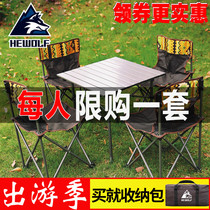 Folding tables and chairs outdoor portable portable camping picnic tables and chairs set self-driving leisure aluminum barbecue table
