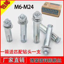 Expansion screw galvanized expansion Bolt extra long lengthened Iron expansion M6M8M10M12M14M16M18M20