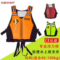 Manner life vest large buoyancy Professional portable adult boat fishing vest swimming Dragon Boat male lightweight vest