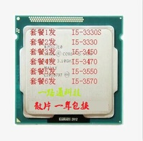 Intel Intel i5-3450 3470 3550 3570 3330 3570K loose piece one year replacement
