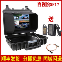 BaiTv Yue director monitor SP17 4K HDMI SDI four-screen photography monitor screen.