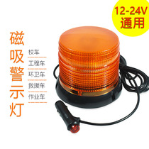 Engineering car with warning lights yellow high ceiling LED flashing lights open road school bus warning top light 24V12V.