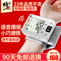 Correction Electronic Measuring Household pressure automatic high precision wrist blood pressure measuring instrument wrist elderly