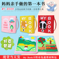 Montessori Childrens baby early education cloth book My book non-woven handmade diy material package shaking homemade