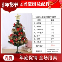 Christmas small desktop mini Christmas tree package diy materials home decoration simulation tree 1 5 meters 1 8 meters