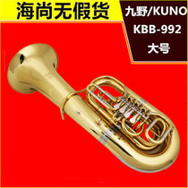Japanese kuno kuno KBB-992 four flat key large Kino 992