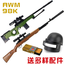 98k sniper can launch adult manual toy gun Jedi for projectile awm eat chicken children water gun to survive