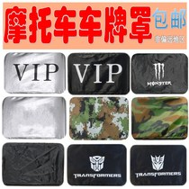 Motorcycle license plate dust cover brand cover license plate frame cover camouflage license plate sets of personalized motorcycle license