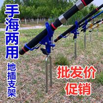 Fishing rod bracket fishing bracket sea pole bracket to plug multi-function fish rod bracket hand sea dual-use to the Bay bar rack