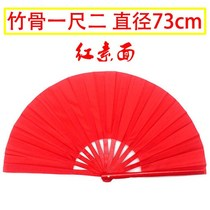 Fan Fan Sound fan a foot two 1 2 feet bamboo bone bone Red China fitness plastic practice fan Taiji kung fu martial arts