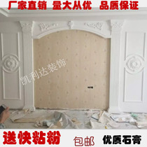 European-style TV wall frame plaster line side decorative wall arch Roman column factory direct
