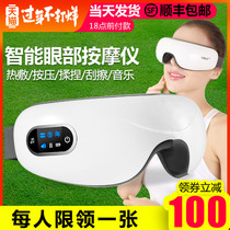 Eye Massager Eye Massager to relieve fatigue to eye bags dark circles artifact eye protection cover heat eye instrument