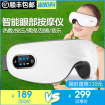 Eye Massager Eye Massager relieve eye fatigue eye bag dark eye artifact goggles hot eye