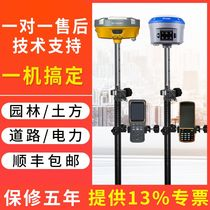 The endostat RTK measuring instrument in the Haida V30PLUS Huaxing a8plus Huayi GPS qianxiang SR1