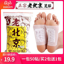 Old Beijing foot paste detoxification dampness sleep reducing female dehumidification to remove moisture official flagship store Wormwood foot paste