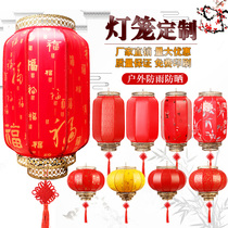 Outdoor waterproof sunscreen Lantern Chinese hotel iron mouth melon Lantern Red antique sheepskin advertising custom