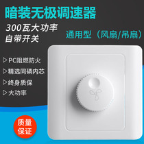 86 type concealed speed control switch 300W high power stepless speed governor with Switch ceiling fan fan universal transmission