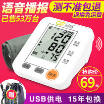 Voice measurement electronic household elderly pressure automatic high-precision upper arm type amount sphygmomanometer meter instrument charging