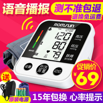 Medical voice measurement electronic household pressure automatic high-precision elderly upper arm type blood pressure measuring instrument