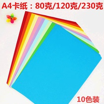 a4 color paper hand-origami A4 color painting paper jam paper stacking kindergarten childrens origami paper-cut materials.