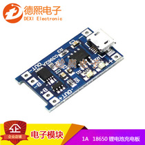 1A lithium battery charging and protection integrated board charging overshoot Discharge Protection 18650 lithium battery charging board