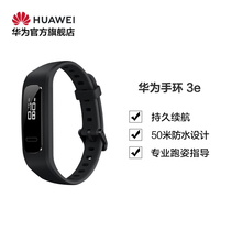 (Official genuine)Huawei Huawei bracelet 3E running Wizard 50 meters waterproof design professional running guide