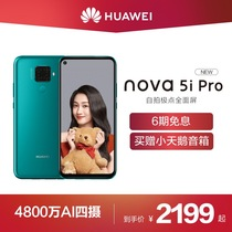 (6 interest-free)Huawei Huawei nova 5i Pro pole full screen ultra-wide angle 48 million AI four-camera portrait super night three-dimensional beauty phone nova5