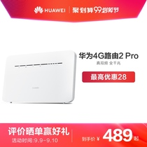 (9 9 maximum discount 28)Huawei Huawei 4G router 2 Pro Wireless card router full network card home portable mobile wifi Wireless Broadband full 1000