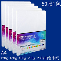 White card paper A4 230g inkjet business card paper 120g white card paper 300g thick hard card paper 160G card paper