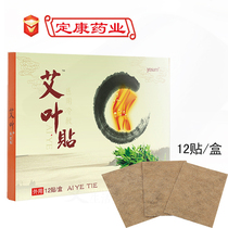 Ai ye pain health care neck shoulder lower leg joint paste ai grass hot warm palace cold and painful Kang Yuxiang Yosum