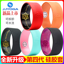 JJ yoga wheel jjyoga brand genuine fourth-generation silicone sleeve jyw yoga after bending artifact beginners open back