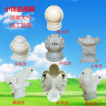 Roman column mold feng shui ball Baolian ball flowering ball small pavilion small animal building template components European-style abrasive