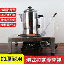 Hong Kong style milk tea electric stove stainless steel shelf Hong Kong style pull tea pot filter bag stockings milk tea sets