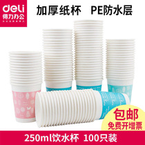 Effective 9561 thickened paper cups disposable cups 100 easily deformed 250ml drinking cup tea cups thickened paper cups high temperature paper cups office home wholesale