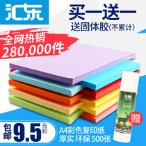 (Huidong paper) color copy paper 500 sheets 80g pink yellow print color a4 paper handmade origami FCL wholesale 70g office White a four single pack color paper A4 mixed students