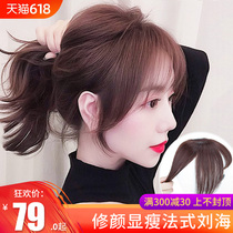 Net Red eight French air bangs wig piece female full real hair 3D head hair piece natural fake bangs