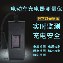 Electric car charger measuring instrument current voltage monitor battery car charging detector 12v-80v universal